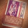 日本で本当にあった怖い話『八つ墓村』~津山三十人殺し