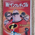 Mr.インクレディブル ~ディズニーピクサー映画で一番おすすめ♡