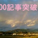 100記事突破! ブログ開設5ヶ月目