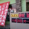 ラーメンハウス夢一or濃厚味噌麺屋誠どっち? in 津山