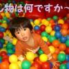 物忘れがひどい40代…  #taikijidou0challenge