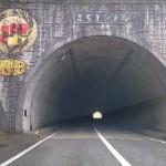 まぢ?トンネル? ~珍百景