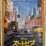 ズートピア~人権・差別・夢…現代の社会問題を風刺したディズニー映画
