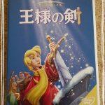 伝説の聖剣☆アーサー王のエクスカリバー『王様の剣』