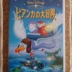 ビアンカの大冒険~ちょっと地味だけどほっこりするディズニー映画