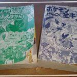 ポケモンGOの遊び方~小学生の歩きスマホOKルール