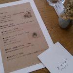 フレル食堂が難波邸から旧影石小学校(西粟倉村)へ