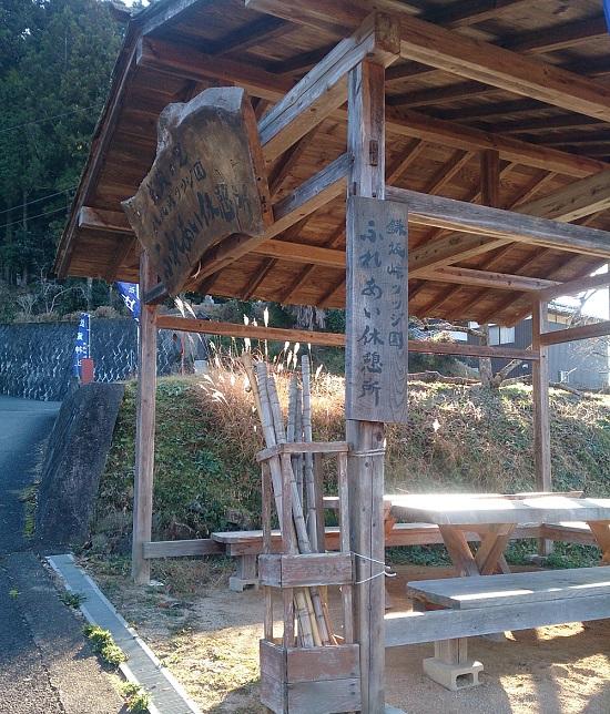 武蔵休憩所