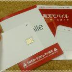 「楽天モバイル」~無料通話ができる格安SIMの申込み方法