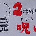 ドコモのスマホ~更新月を確認する方法(解約する時期で違約金がかかるって本当?)