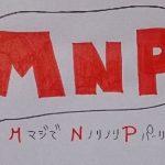 ドコモでMNPを叫ぶ前に気を付けたいこと3つ~ナンバーポータビリティのワナ!
