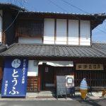 早瀬豆富店(早瀬食品)のプッチン豆腐~津山城東むかし町