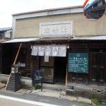 元銭湯「コーヒースタンド福寿湯」津山城東むかし町
