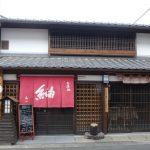 お茶処「紬(つむぎ)」 津山城東むかし町