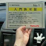 ヤクルトの無料工場見学in岡山県和気町