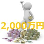 ツチノコを見つけたら2,000万円もらえる?~つちのこ探し探検隊が行く!
