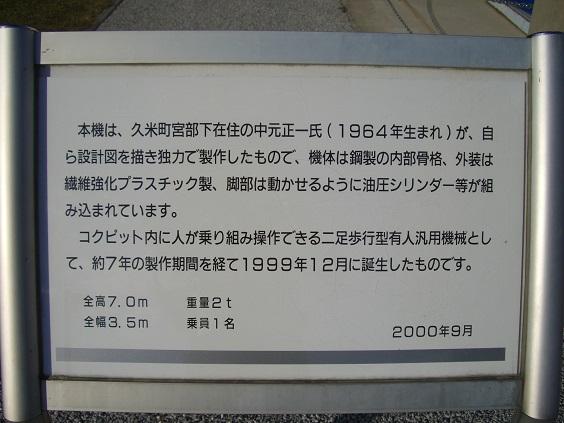 岡山県津山市久米の里のガンダムの看板