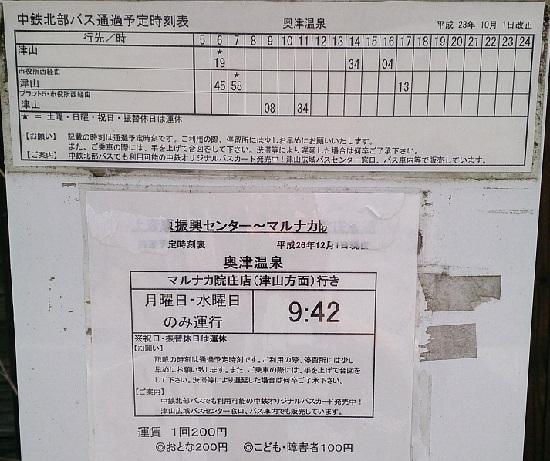田舎の交通事情(バス停の時刻表)