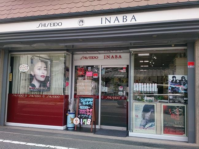 B'z稲葉浩志さんの実家「いなば化粧品店」の外観