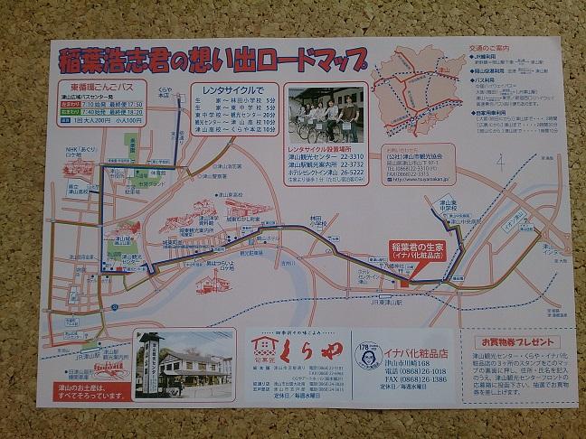 B'z稲葉浩志さんの想い出ロードマップ(地図)