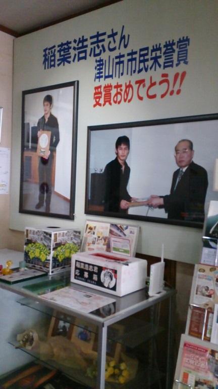 B'z稲葉浩志さん津山市市民栄誉賞の写真