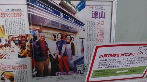 B'z稲葉浩志さんの実家「いなば化粧品店」が出ている雑誌