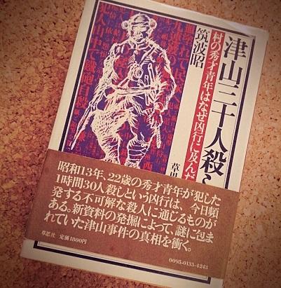 書籍「津山三十人殺し」