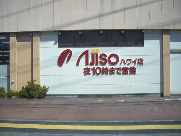 AJISOハワイ店