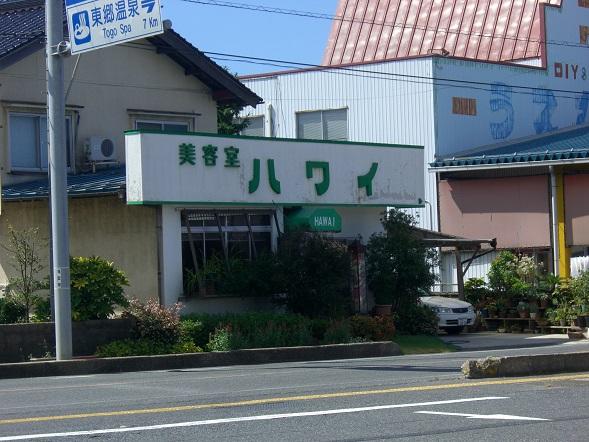 美容室ハワイ(羽合町の風景)