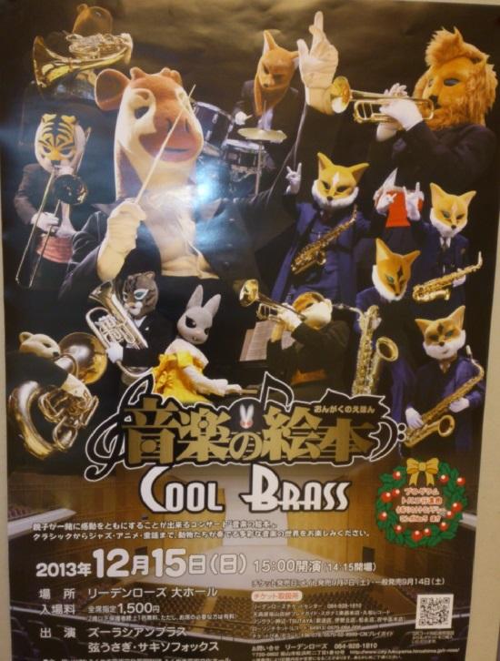 ズーラシアンブラス「音楽の絵本」のポスター