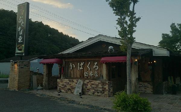 岡山県かばくろ総本店外観