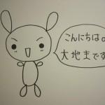 30代女子の痔物語~ぢブログ【プロローグ】