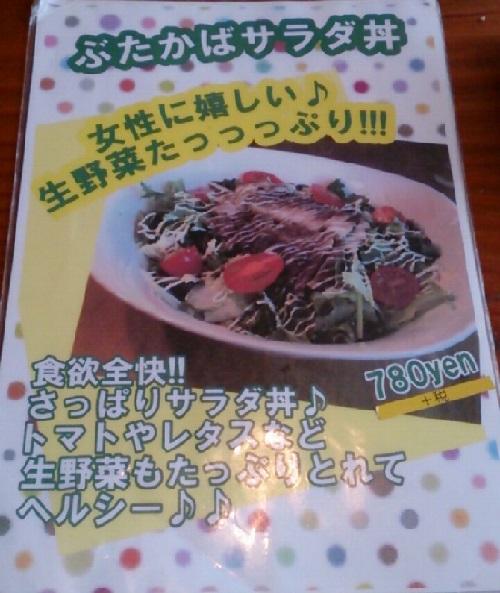 豚蒲焼「かばくろ」のぶたかばサラダ丼