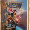 トレジャープラネット~ディズニー映画『宝島』原作の海賊物語