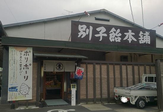 新居浜土産「別子飴本舗」