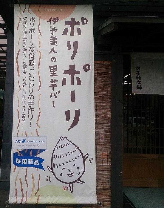 新居浜土産「別子飴本舗」のポリポーリ