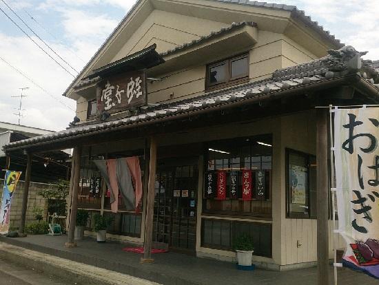菓舗蛭子堂(えびすどう)の外観