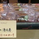 菓舗蛭子堂(えびすどう)の源氏巻き~愛媛県新居浜市のお土産