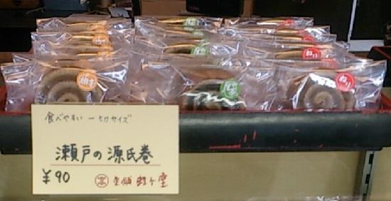 菓舗蛭子堂(えびすどう)の源氏巻き