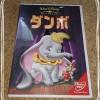 空飛ぶゾウ『ダンボ』~ピンクの象が乱舞するちょっと怖いディズニー映画