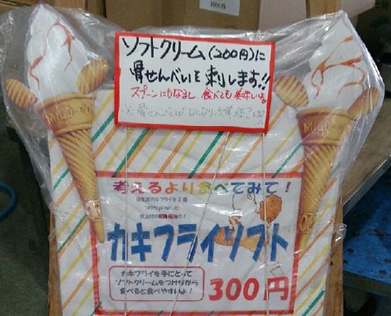 カキフライソフトクリーム
