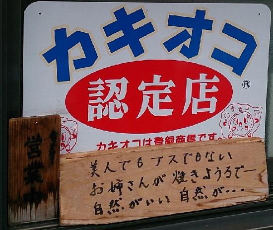 カキオコあらた「お好み焼き安良田」