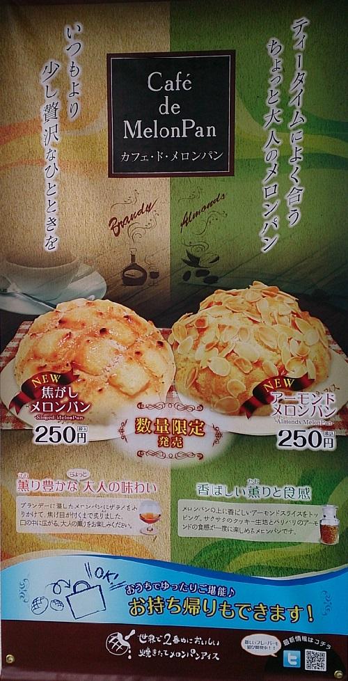 世界で2番めにおいしい焼きたてメロンパンアイスのメニュー