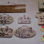 カキオコあらたでおっぱい焼き~B級グルメの旅in岡山県備前市(日生)
