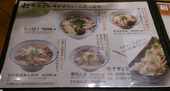 うどんおよべのメニュー(倉敷店)