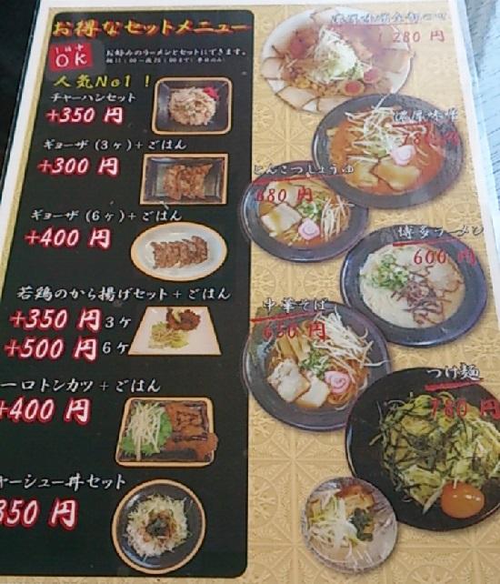 麺屋 誠のメニュー