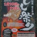 湯原温泉郷でいのしし肉三昧「しし祭り」岡山県真庭市