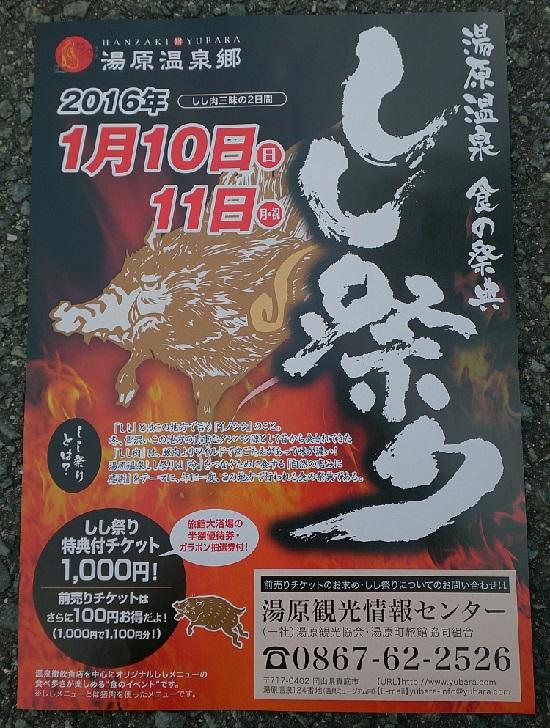 湯原温泉「しし祭り」