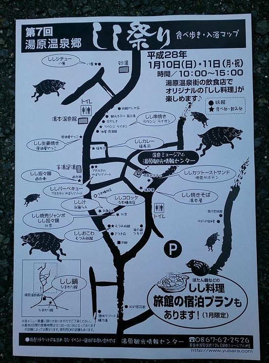 しし祭りマップ(MAP)地図