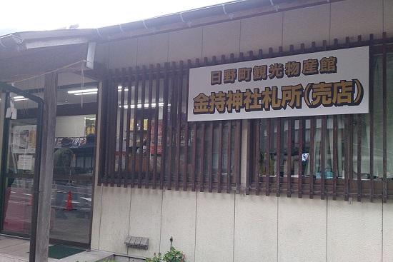 金持神社札所・売店(鳥取県日野町)
